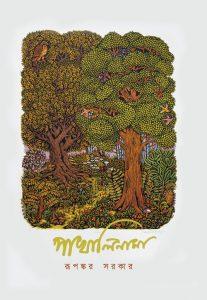 পাখালিনামা - রূপঙ্কর সরকার